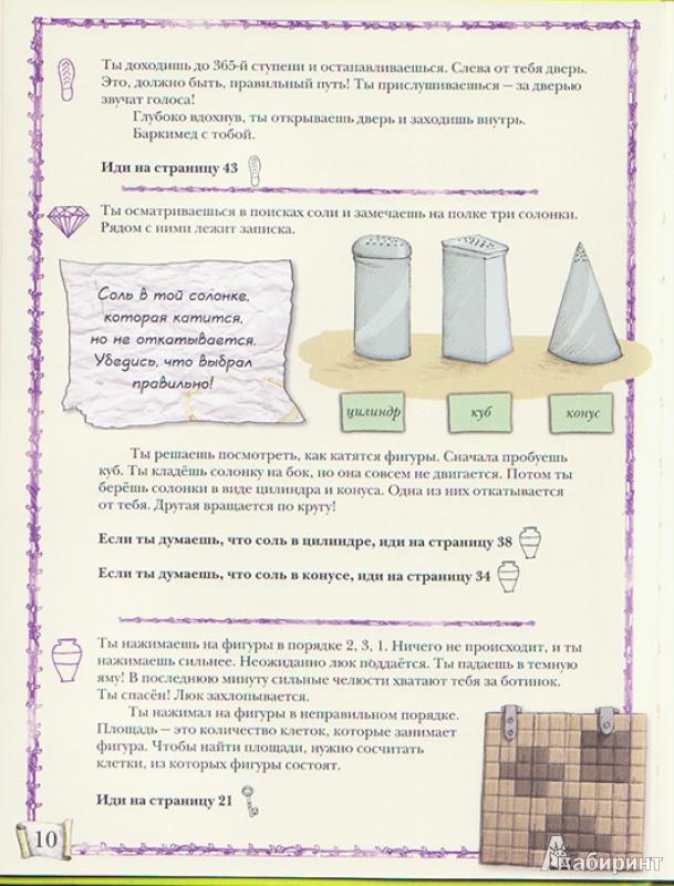 Иллюстрация 10 из 13 для Замок лабиринтов - Дэвид Гловер | Лабиринт - книги. Источник: Ёжик