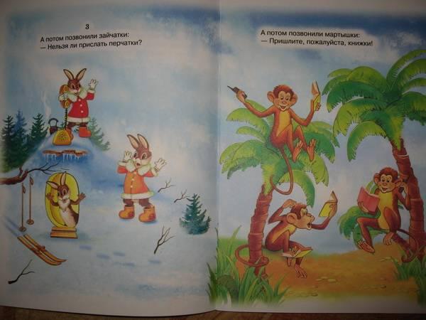 Иллюстрация 4 из 7 для Телефон - Корней Чуковский | Лабиринт - книги. Источник: Jazz