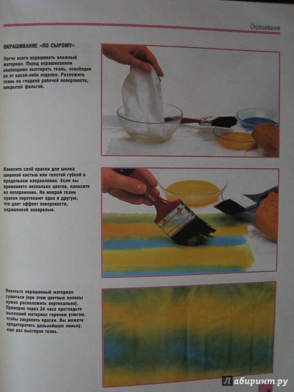 Иллюстрация 2 из 11 для Ткань и краска. Шаблоны, окраска, печать - Траудэл Хартэл   Лабиринт - книги. Источник: Галиахметова  Луиза