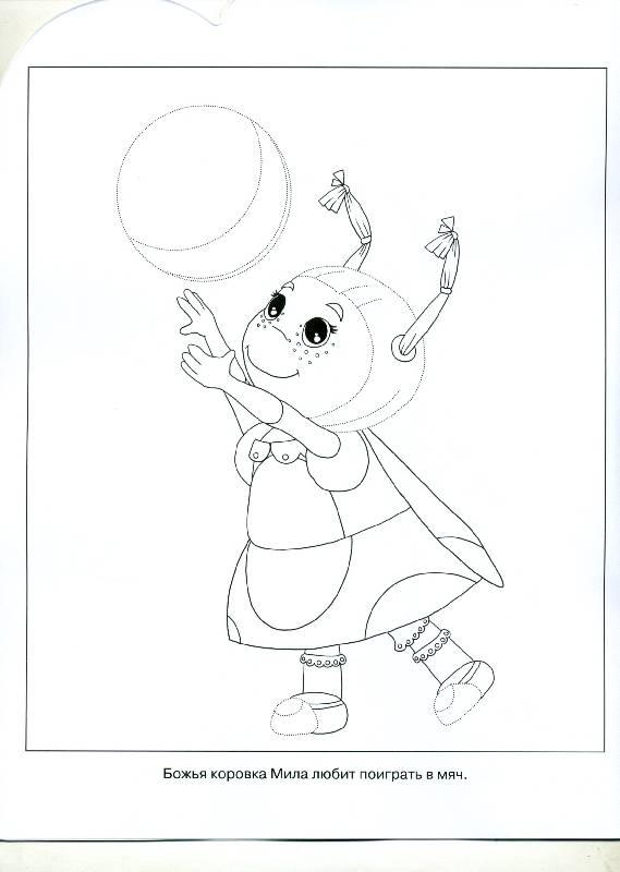 Иллюстрация 2 из 2 для Умная раскраска № 0811. Лунтик и ...
