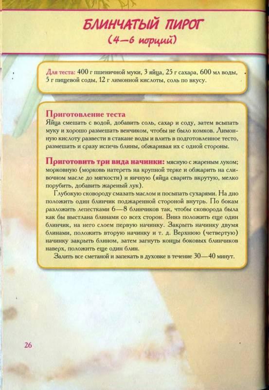 Иллюстрация 1 из 12 для Блины. Блинчики. Оладьи: Лучшие домашние рецепты - Тамара Коваль   Лабиринт - книги. Источник: Ялина