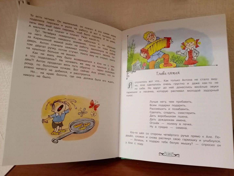 Иллюстрация 17 из 21 для Может, Нуль не виноват? - Ирина Токмакова   Лабиринт - книги. Источник: Лабиринт