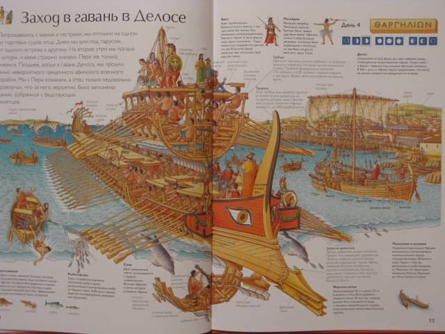 Иллюстрация 10 из 13 для Греция | Лабиринт - книги. Источник: Татьяна А.