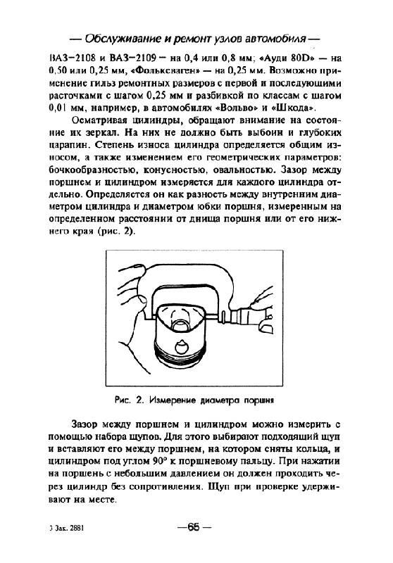 Иллюстрация 4 из 9 для Автомеханик | Лабиринт - книги. Источник: Анна Викторовна