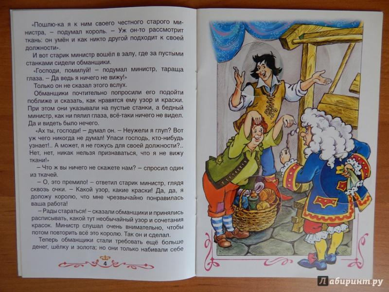 Иллюстрация 10 из 33 для Новое платье короля - Ханс Андерсен | Лабиринт - книги. Источник: Мелкова  Оксана