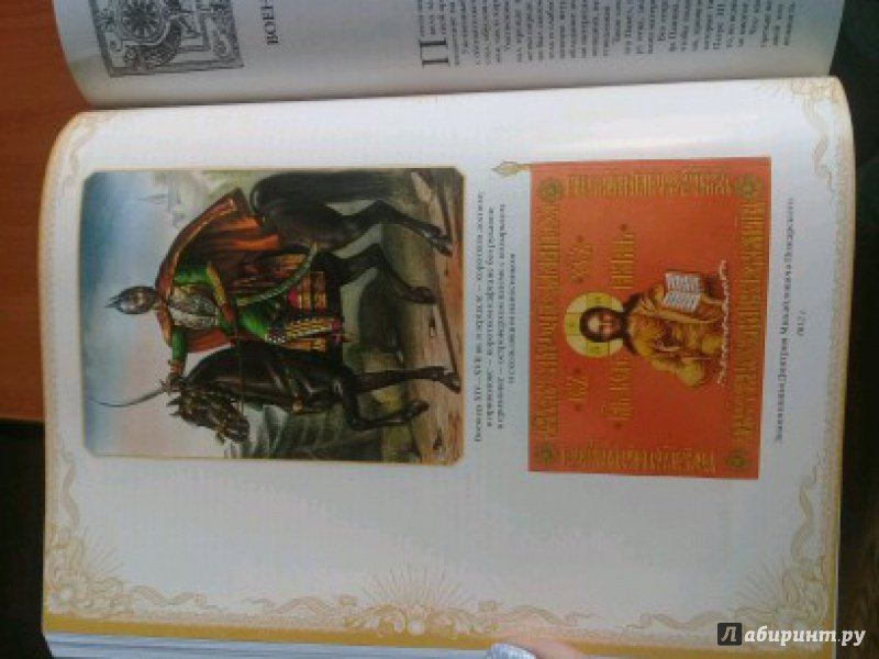 Иллюстрация 44 из 52 для История русской армии   Лабиринт - книги. Источник: Турчина