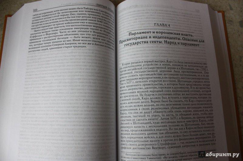 Иллюстрация 11 из 12 для История социализма. Предтечи новейшего социализма - Карл Каутский   Лабиринт - книги. Источник: Евстратовы  Ва