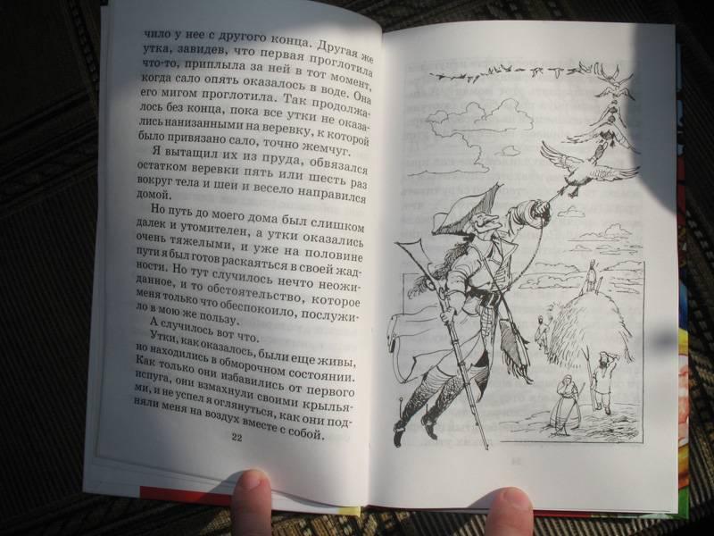Иллюстрация 6 из 11 для Приключения барона Мюнхаузена - Рудольф Распе   Лабиринт - книги. Источник: К Л Я К С А