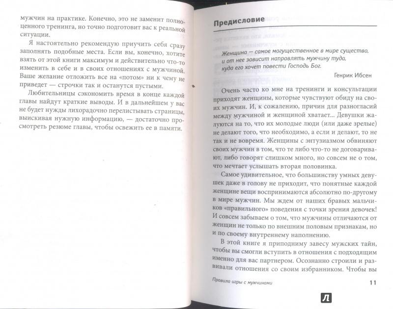Иллюстрация 3 из 7 для Правила игры с Мужчинами - Алиса Метелина | Лабиринт - книги. Источник: Тесла