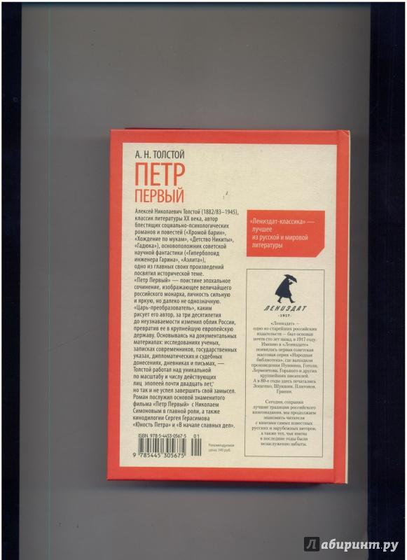 Иллюстрация 6 из 9 для Петр Первый - Алексей Толстой | Лабиринт - книги. Источник: Evgeniya