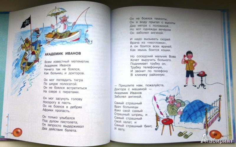 эдуард успенский картинка стихотворение отличается