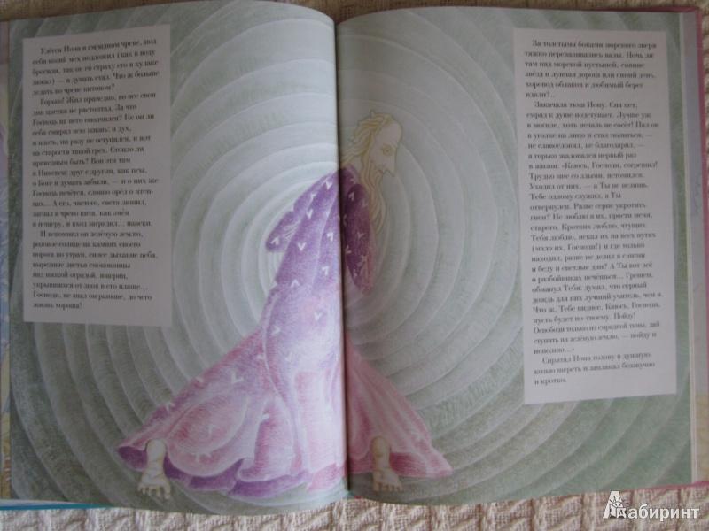 Иллюстрация 40 из 46 для Библейские сказки - Саша Черный   Лабиринт - книги. Источник: ЮлияО