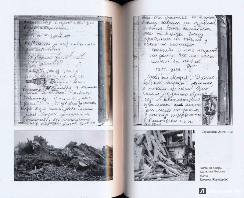 Иллюстрация 6 из 7 для Дневник Жеребцовой Полины - Полина Жеребцова | Лабиринт - книги. Источник: artkorit