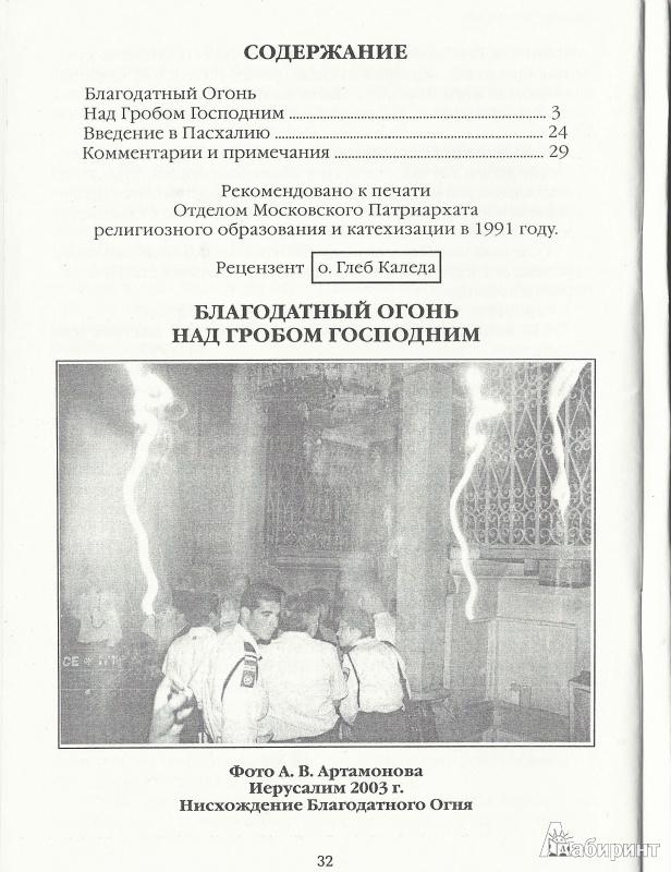 Иллюстрация 7 из 8 для Благодатный Огонь над Гробом Господним | Лабиринт - книги. Источник: Granatka