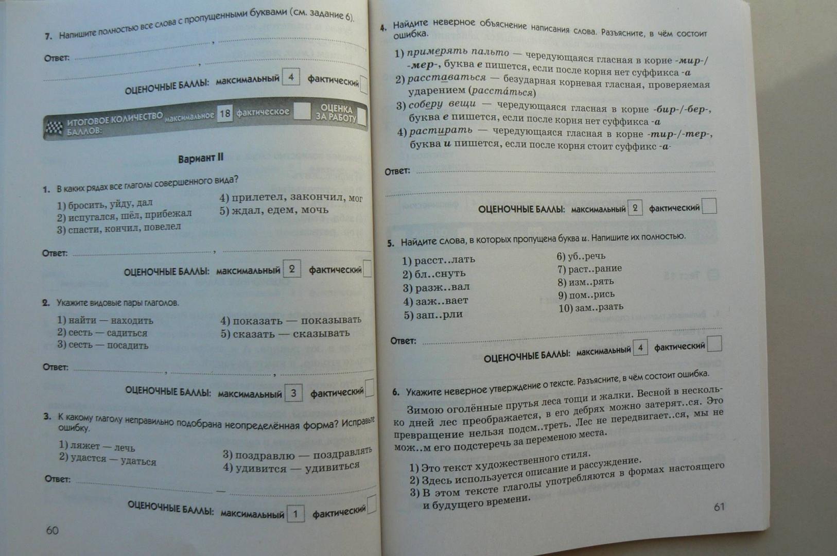 Иллюстрация 4 из 6 для Русский язык. 5 класс. Тесты. ФГОС - Капинос, Пучкова, Гостева   Лабиринт - книги. Источник: Лидия