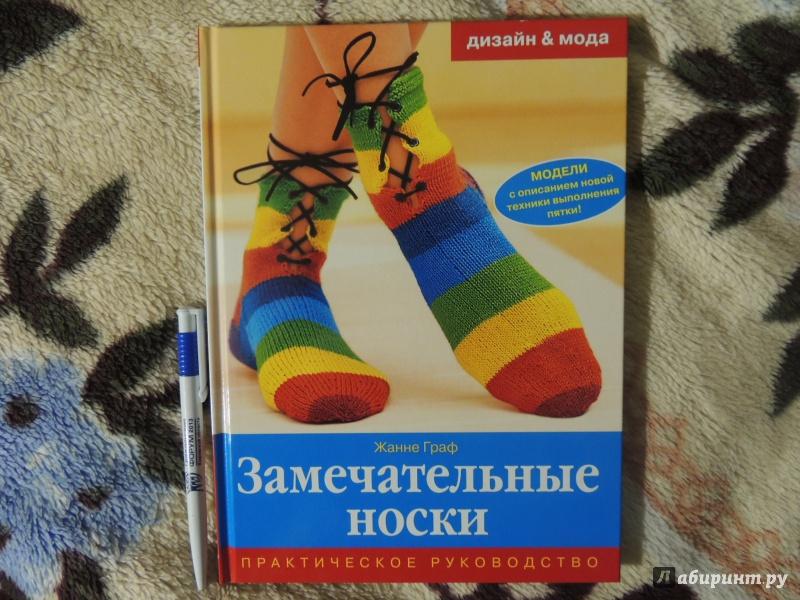 Иллюстрация 7 из 18 для Замечательные носки - Жанне Граф   Лабиринт - книги. Источник: WasiaShtein