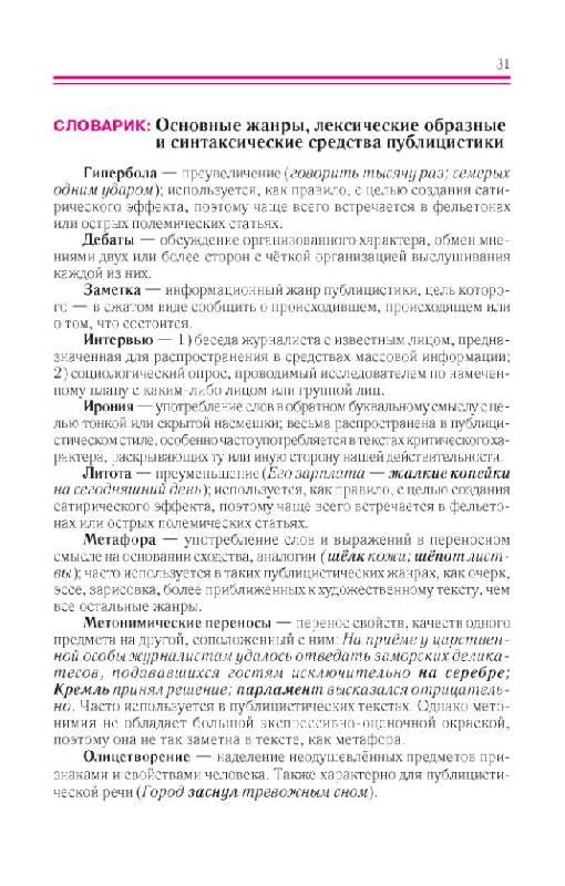 Иллюстрация 19 из 28 для Как составить текст? Стилистические нормы русского литературного языка - Наталья Соловьева | Лабиринт - книги. Источник: Юта