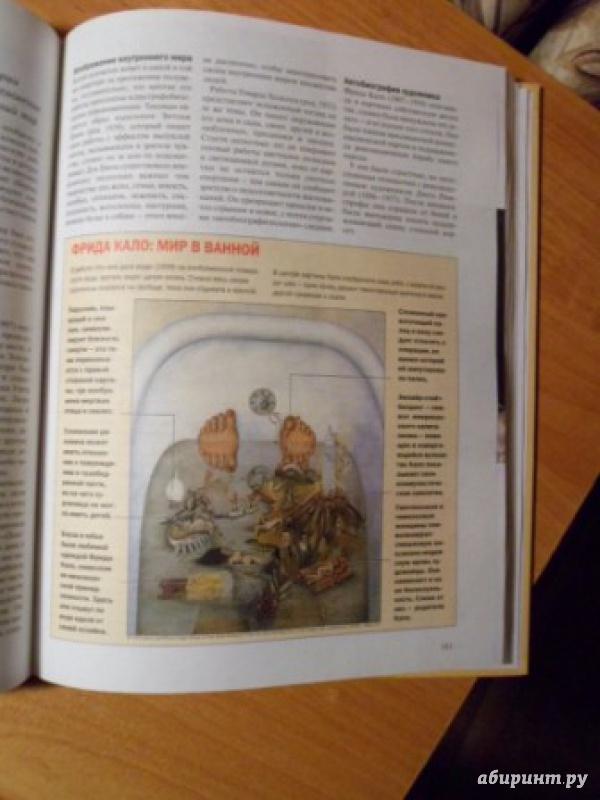 Иллюстрация 38 из 42 для Акрил. Шаг за шагом | Лабиринт - книги. Источник: Optimistka
