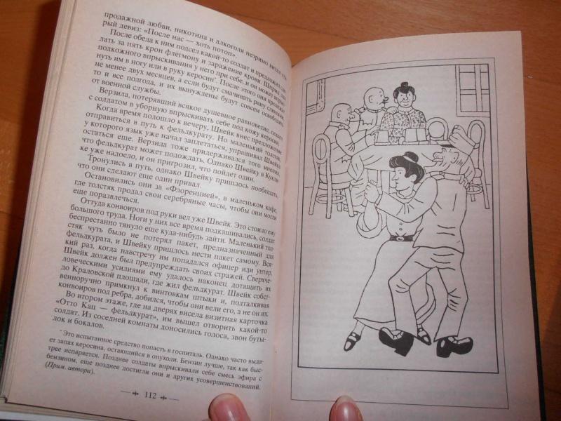 Иллюстрация 7 из 14 для Похождение бравого солдата Швейка - Ярослав Гашек | Лабиринт - книги. Источник: Гусева  Анна Сергеевна