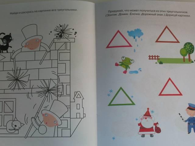 Иллюстрация 12 из 17 для Цвета и формы - Ольга Земцова | Лабиринт - книги. Источник: Юлия1978