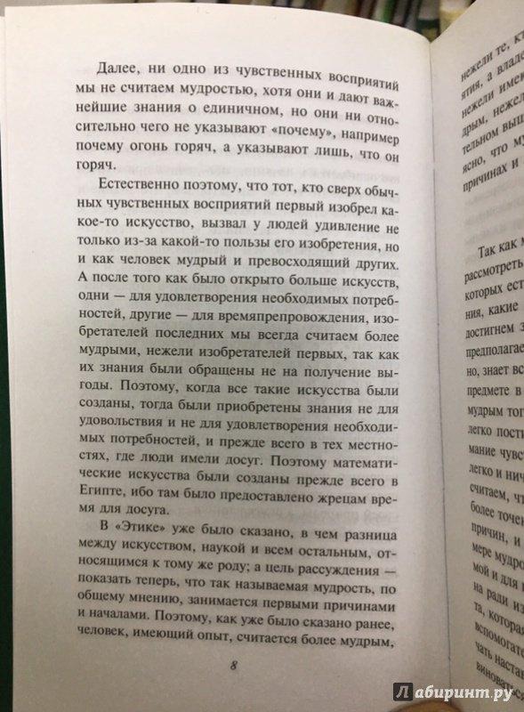 Иллюстрация 25 из 37 для Метафизика - Аристотель | Лабиринт - книги. Источник: Lina