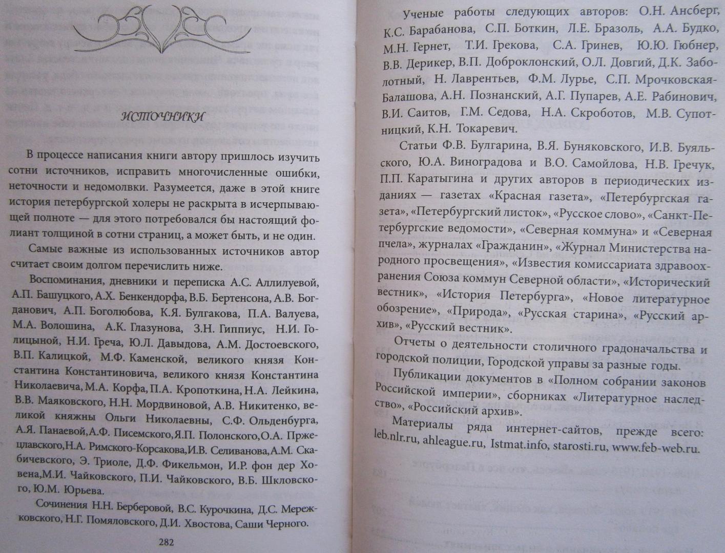 Иллюстрация 41 из 52 для Агонизирующая столица - Дмитрий Шерих | Лабиринт - книги. Источник: Сурикатя