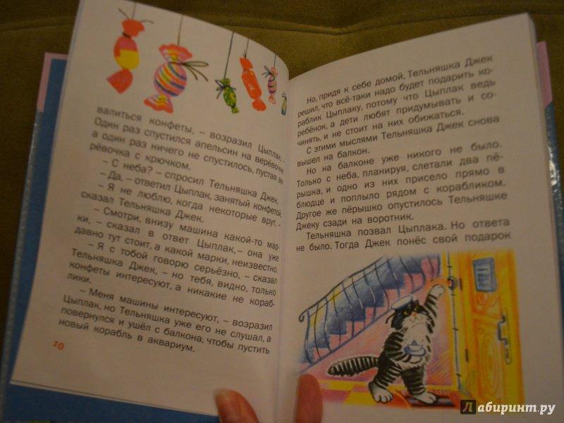 Иллюстрация 9 из 21 для Тельняшка Джек - Людмила Петрушевская | Лабиринт - книги. Источник: Лабиринт