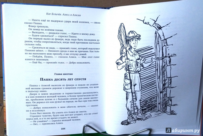 Иллюстрация 41 из 52 для Алиса и Алисия - Кир Булычев   Лабиринт - книги. Источник: Бог в помощь