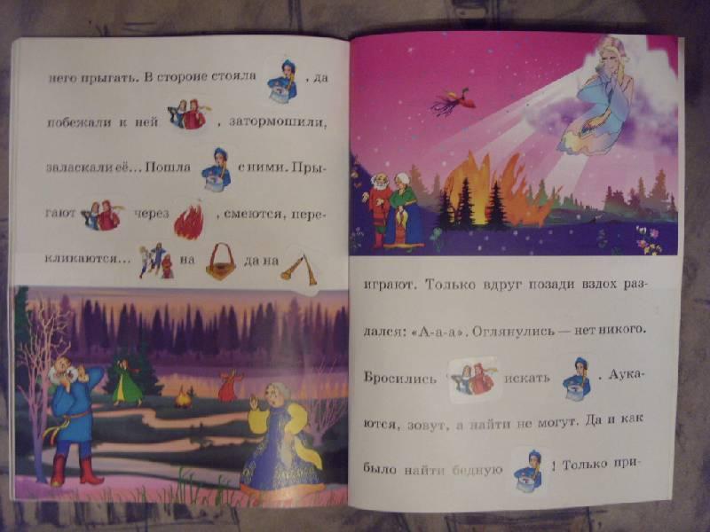Иллюстрация 29 из 37 для Сборник №3 | Лабиринт - книги. Источник: Золотая рыбка