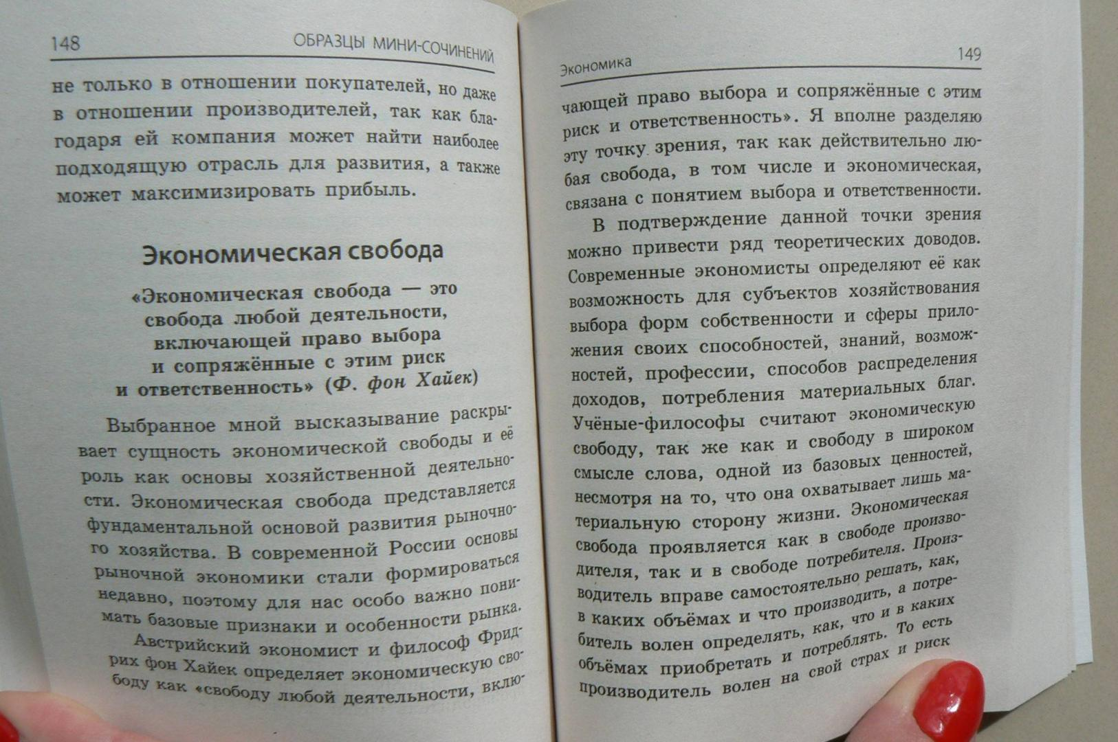 Иллюстрация 19 из 20 для Обществознание. Мини-сочинение на ЕГЭ - Ольга Кишенкова   Лабиринт - книги. Источник: Лидия