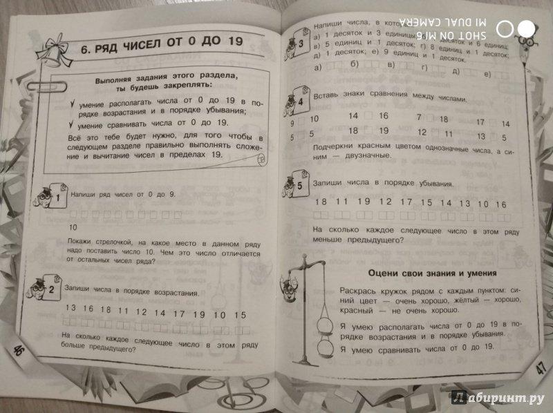 Иллюстрация 24 из 39 для Математика. 1 класс. Закрепляем трудные темы - Владимир Занков | Лабиринт - книги. Источник: Тайна