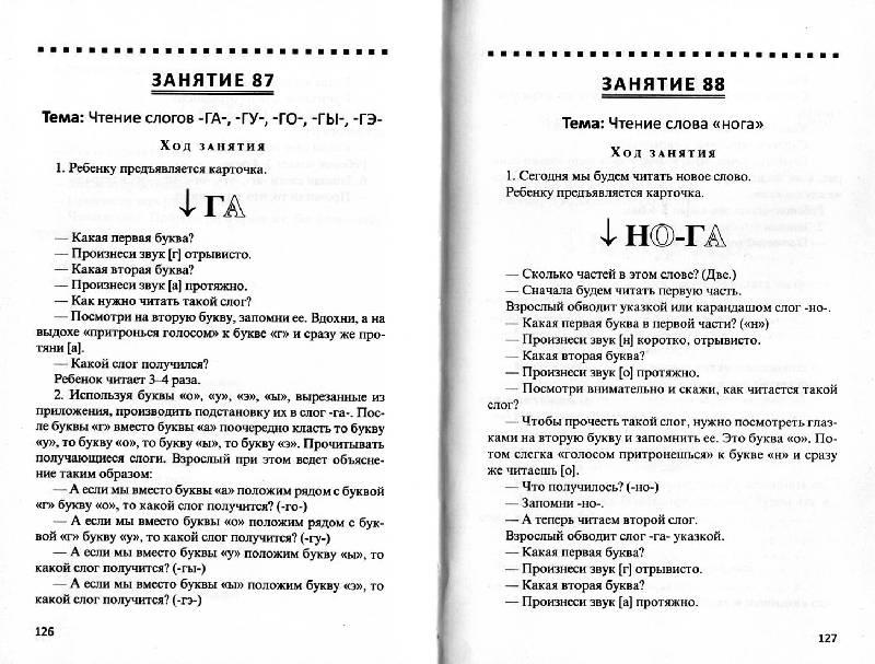 Иллюстрация 34 из 42 для Учим чтению, играя: пособие для родителей - Зинаида Бекшиева | Лабиринт - книги. Источник: Росинка