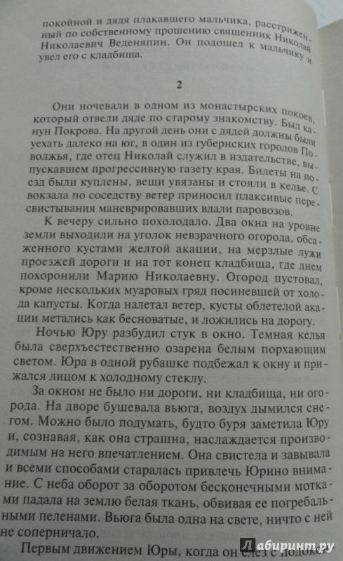 Иллюстрация 19 из 36 для Доктор Живаго - Борис Пастернак   Лабиринт - книги. Источник: Алёнка