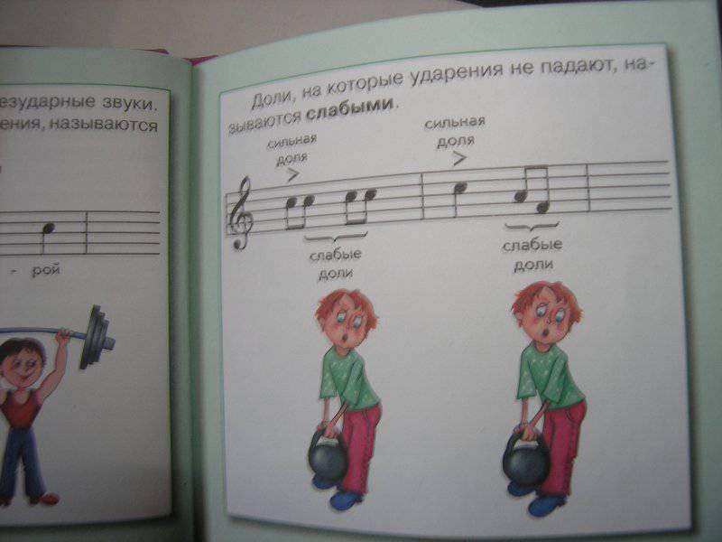 Иллюстрация 12 из 22 для До-ре-ми - Галина Шалаева | Лабиринт - книги. Источник: Нютка