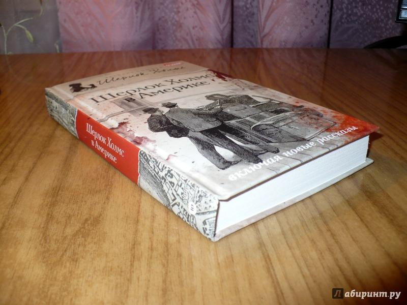 Иллюстрация 15 из 26 для Шерлок Холмс в Америке - Виктор, Эстелман | Лабиринт - книги. Источник: Голиков  Сергей Юрьевич