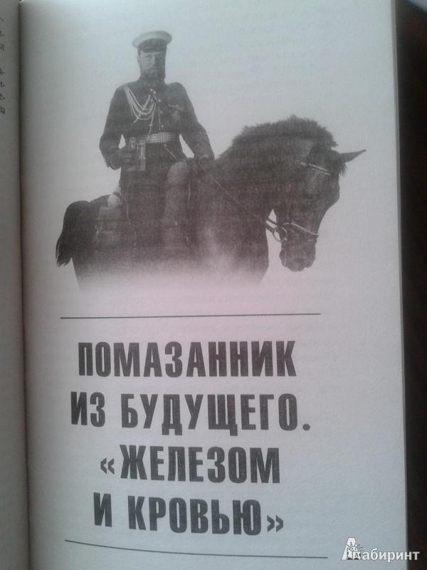 Иллюстрация 10 из 10 для Из будущего - в бой! Десантник на троне - Михаил Ланцов | Лабиринт - книги. Источник: Лекс