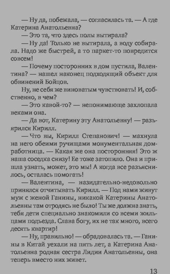 Иллюстрация 15 из 15 для Запутанные отношения - Татьяна Алюшина | Лабиринт - книги. Источник: Сурикатя