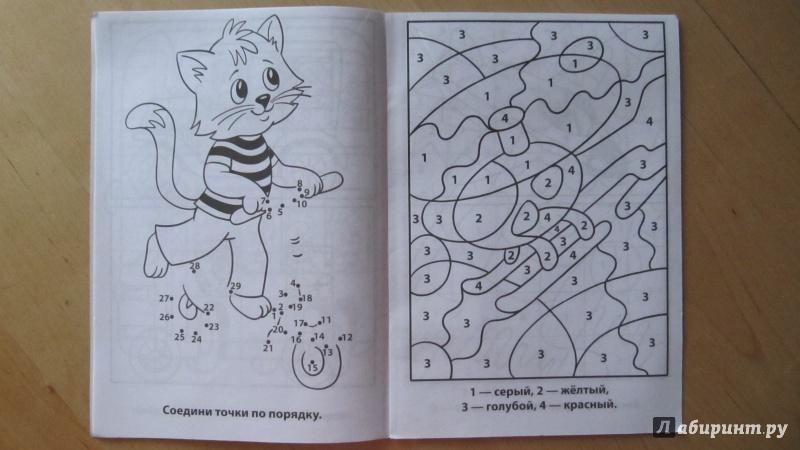 Иллюстрация 15 из 30 для Раскраска. Рисунки по клеточкам ...