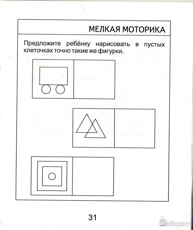 Иллюстрация 1 из 13 для Внимание, память, мышление, мелкая моторика. Для детей 5 лет. Часть 2. Солнечные ступеньки | Лабиринт - книги. Источник: Трубадур
