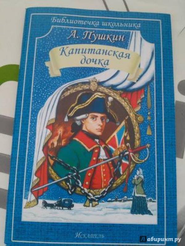 Иллюстрация 2 из 14 для Капитанская дочка - Александр Пушкин   Лабиринт - книги. Источник: Princess/Bubblegum