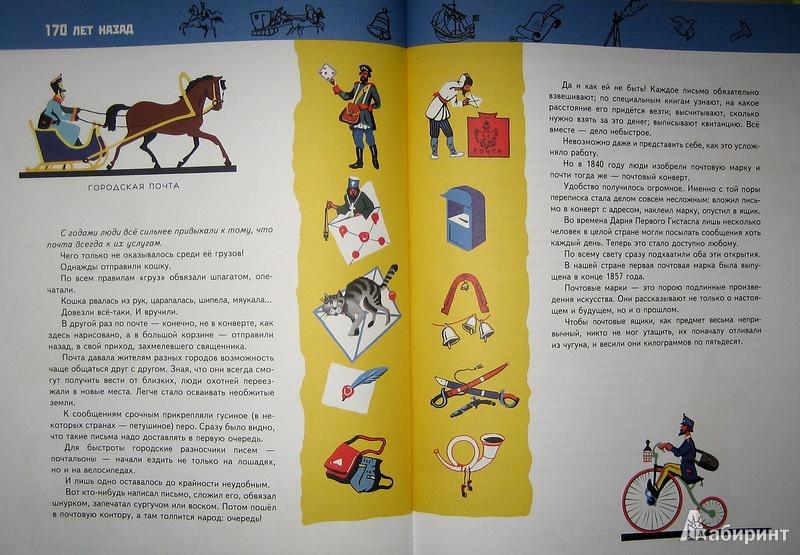 Иллюстрация 26 из 50 для Вести приходят так - Аскольд Шейкин | Лабиринт - книги. Источник: Трухина Ирина