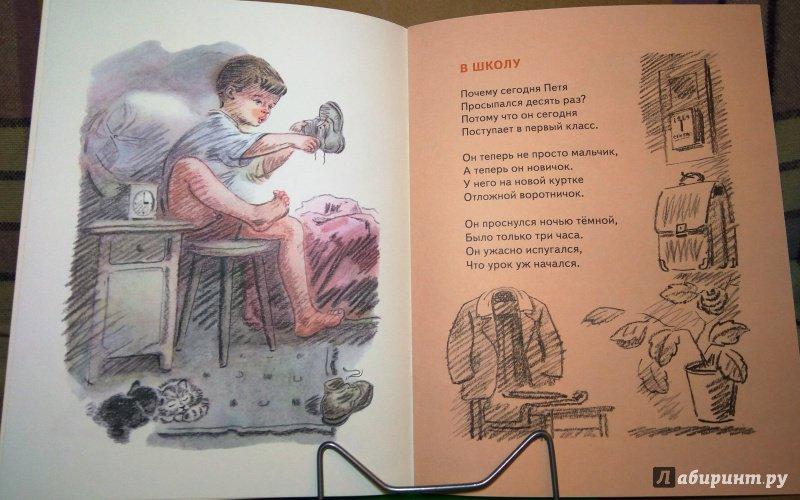 картинки к стиху агнии барто в школу нашем производстве