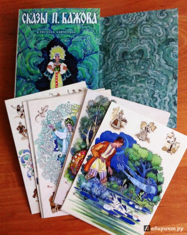 Наборы открыток сказы бажова