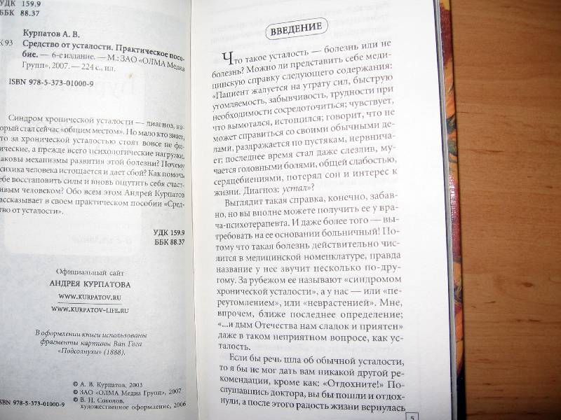 Иллюстрация 3 из 12 для Средство от усталости - Андрей Курпатов | Лабиринт - книги. Источник: Red cat ;)
