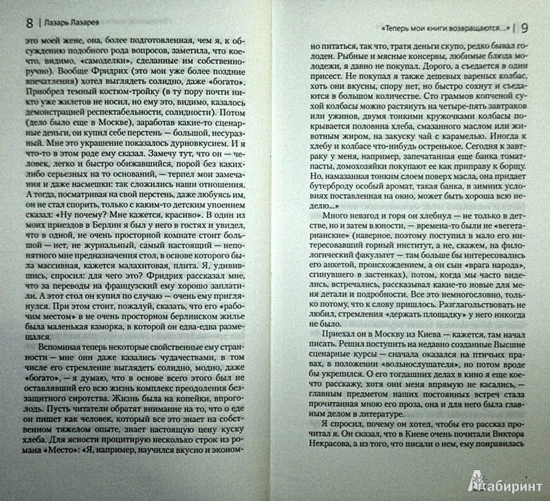 Иллюстрация 5 из 8 для Искупление - Фридрих Горенштейн | Лабиринт - книги. Источник: Леонид Сергеев