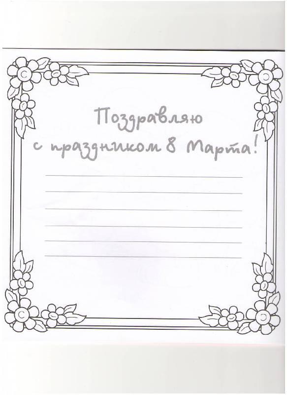 Рамка для открытки на 8 марта нарисовать
