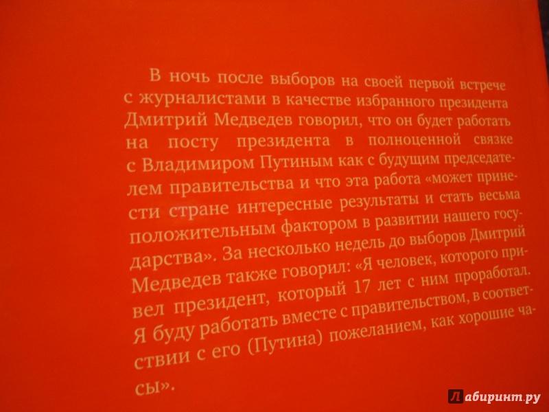 Иллюстрация 20 из 26 для Дмитрий Медведев: двойная прочность власти - Рой Медведев | Лабиринт - книги. Источник: Лабиринт