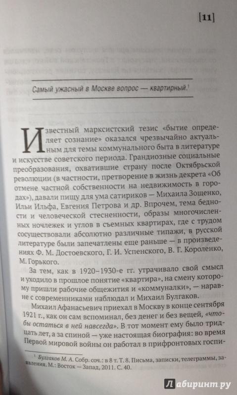 Иллюстрация 7 из 7 для 100 и 1 цитата. М.А.Булгаков - Михаил Булгаков | Лабиринт - книги. Источник: Tatiana Sheehan