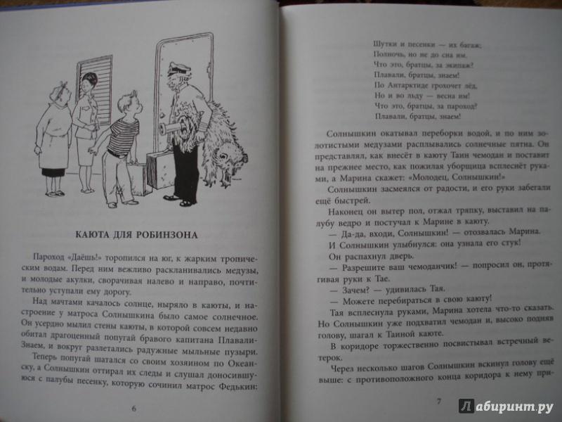 Иллюстрация 6 из 15 для Солнышкин плывёт в Антарктиду - Виталий Коржиков | Лабиринт - книги. Источник: Сорокина  Лариса