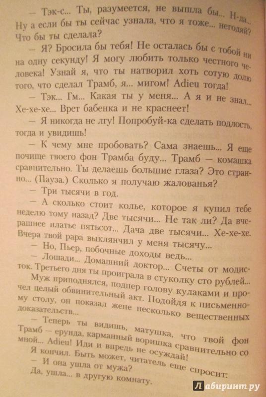 Иллюстрация 7 из 8 для Смерть чиновника - Антон Чехов | Лабиринт - книги. Источник: NiNon